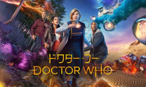 「ドクター・フー」 シーズン 11