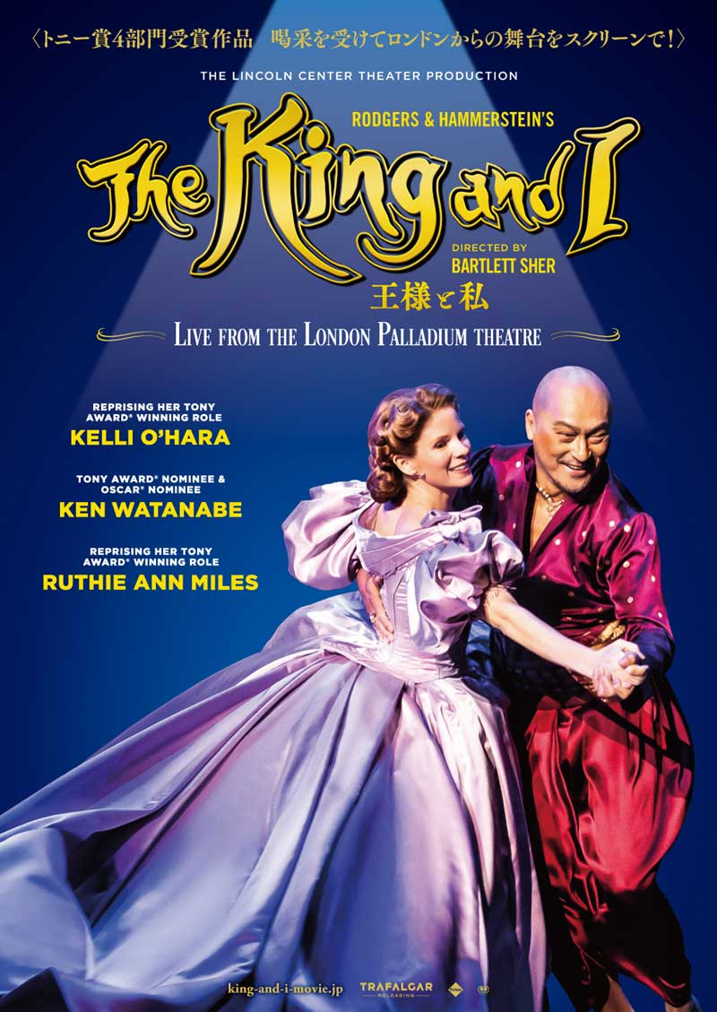 『The King and I 王様と私』