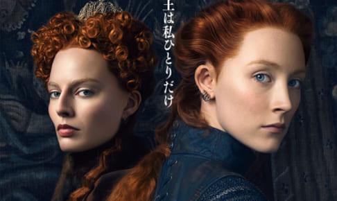 ふたりの女王 メアリ ーとエリザベス