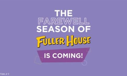 「フラーハウス」来期で終了