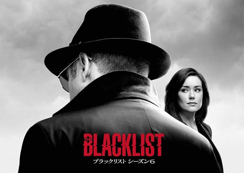 「ブラックリスト シーズン6」