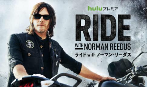 「ライド with ノーマン・リーダス」シーズン 2