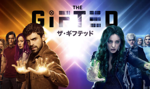 「The Gifted シーズン2」