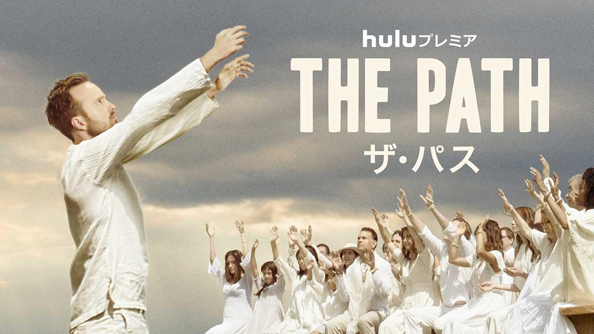 「THE PATH/ザ・パス」シーズン 3