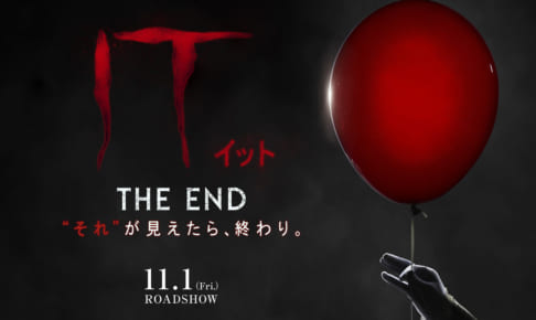 "『 I T/イット THE END ""それ""が見えたら、終わり。』"