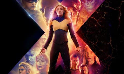 『X-MEN:ダーク・フェニックス』