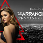 「アレンジメント ハリウッドに潜む闇」シーズン2