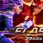 「THE FLASH/フラッシュ」シーズン5