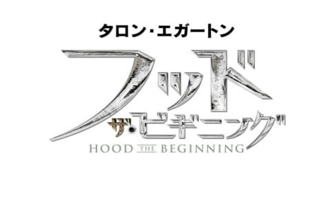 『フッド:ザ・ビギニング』