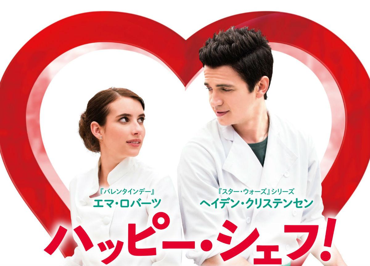 エマ・ロバーツ&ヘイデン・クリステンセン共演! もどかしい恋の行方を ...