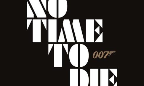 「NO TIME TO DIE(原題)」