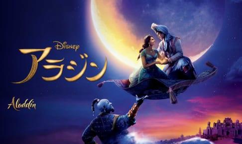 「アラジン」/@Disney