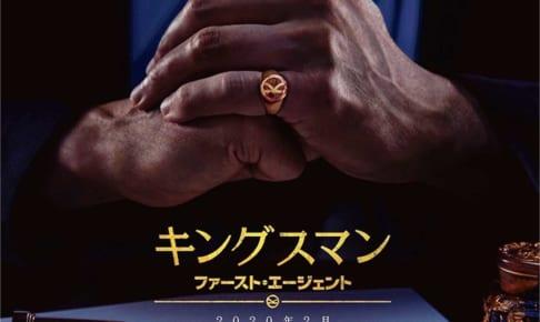 『キングスマン:ファースト・エージェント』