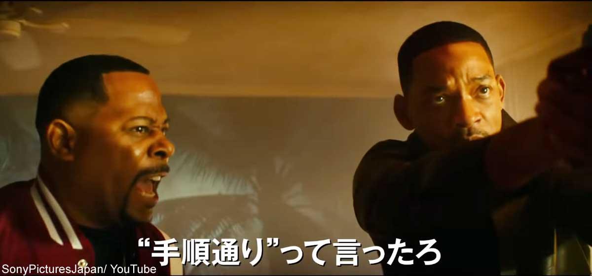 「バッドボーイズ フォー・ライフ」予告編キャプチャー