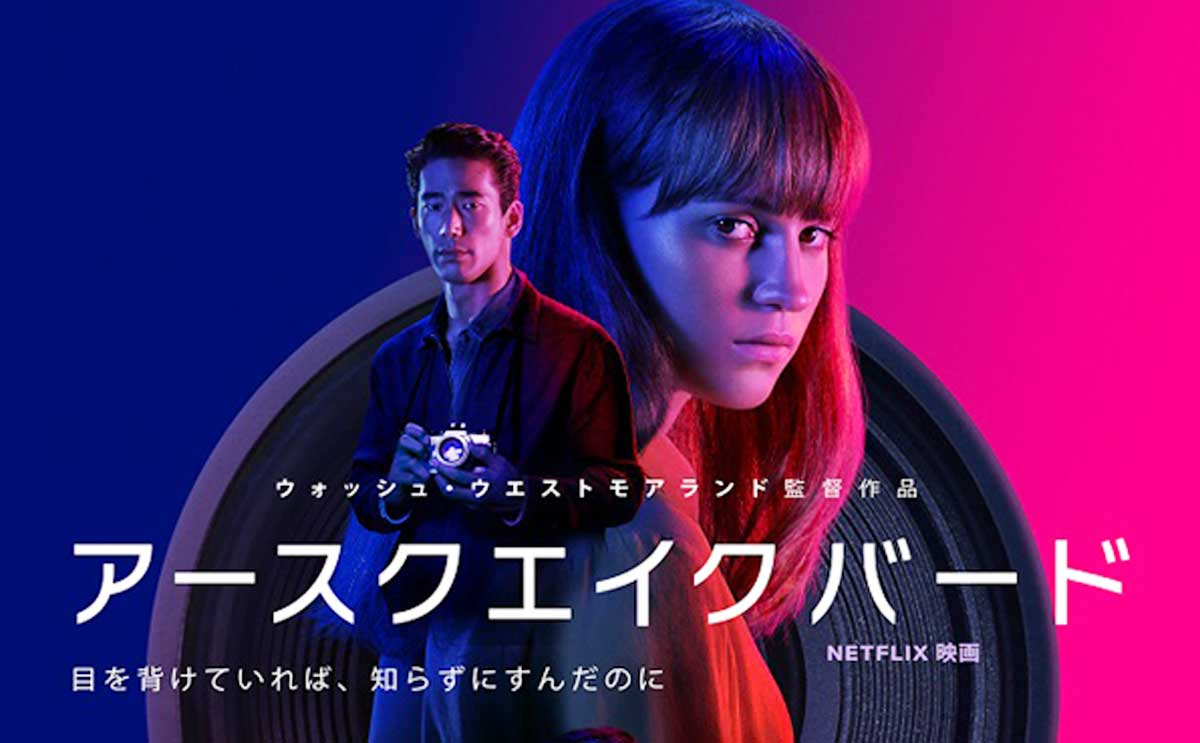 Netflix 映画『アースクエイクバード』