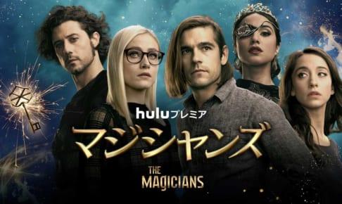 「マジシャンズ」シーズン4/© 2019 Syfy Media Productions LLC. ALL RIGHTS RESERVED.
