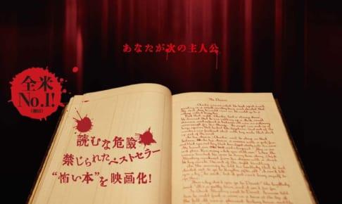『スケアリーストーリーズ 怖い本』ポスタービジュアル
