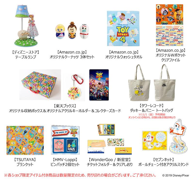 Toy4_ショップ限定商品