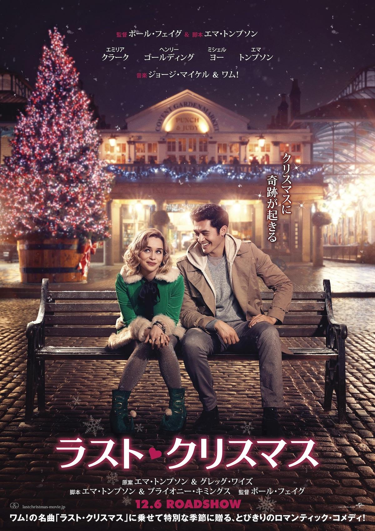 ラスト・クリスマス日本版ポスター