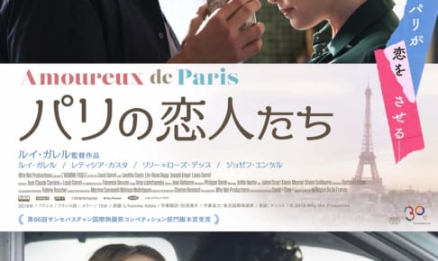 パリの恋人たち