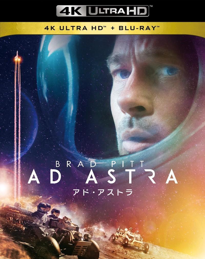 『アド・アストラ』<4K ULTRA HD+2Dブルーレイ/2枚組>ジャケット写真