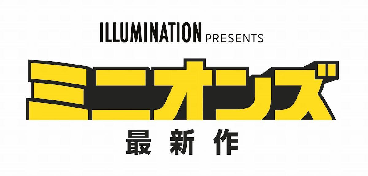 『ミニオンズ 最新作』ロゴ_r