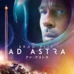 『アド・アストラ』2枚組ブルーレイ&DVD ジャケット写真