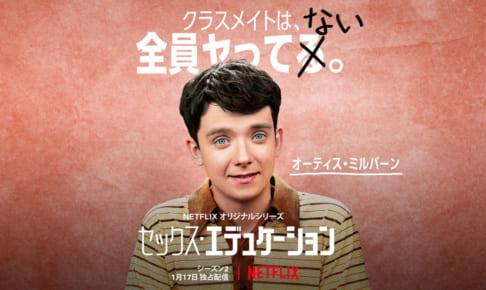 Netflix『セックス・エデュケーション』キャラビジュアル:オーティス