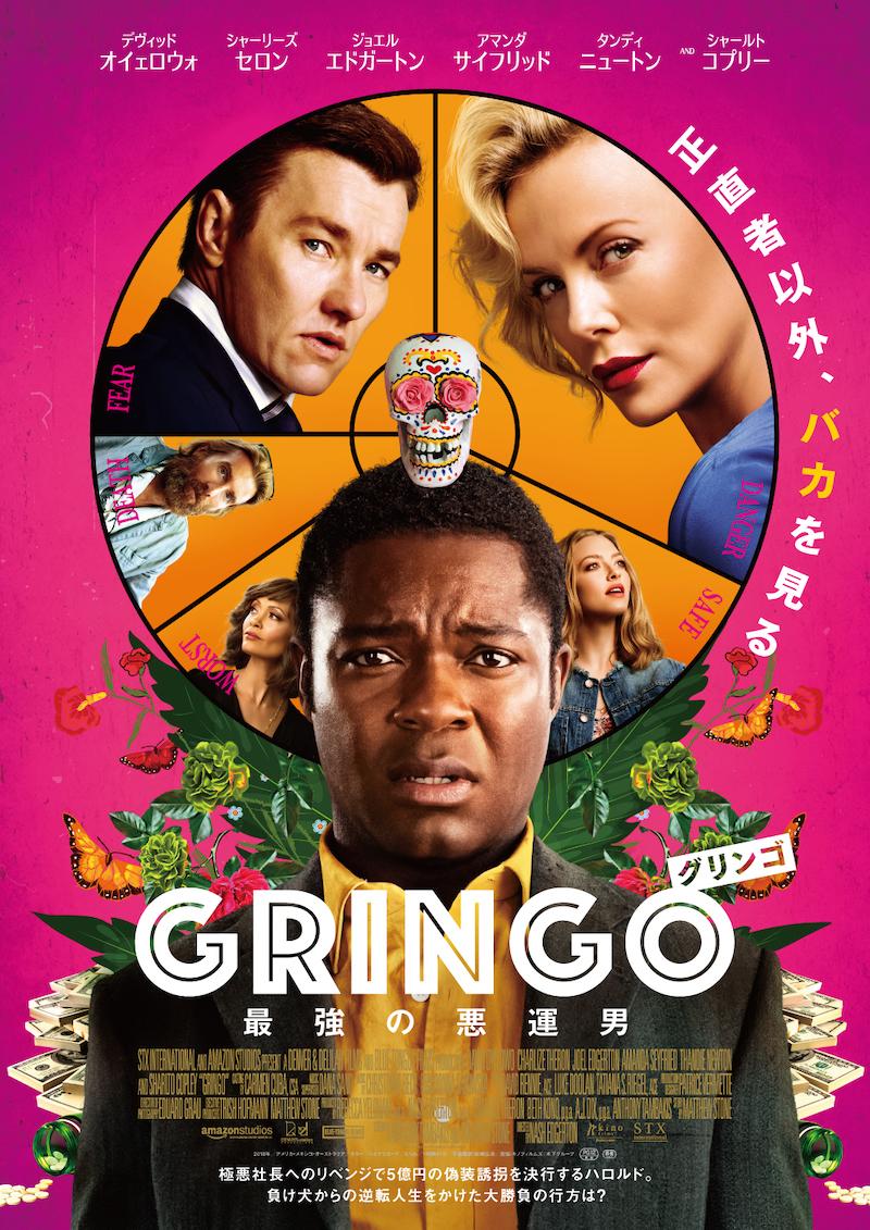 『グリンゴ/最強の悪運男』(