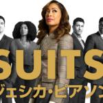 『SUITS:ジェシカ・ピアソン』キービジュアル