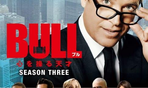 「BULL/ブル 心を操る天才 シーズン3」DVD-BOX PART2