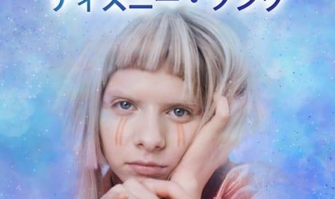 Aurora Disney Playlist