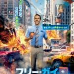 『フリー・ガイ』ポスター