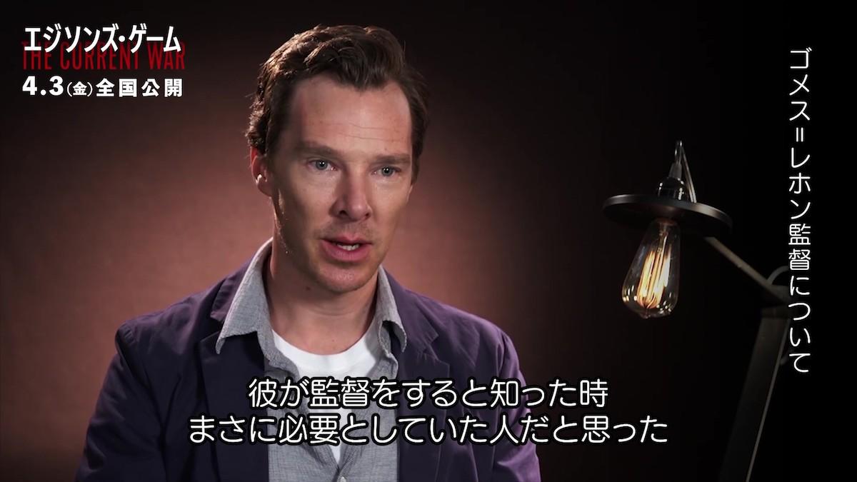 『エジソンズ・ゲーム』インタビュー映像