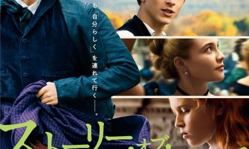 映画『ストーリー・オブ・マイライフ/わたしの若草物語』 新ポスター