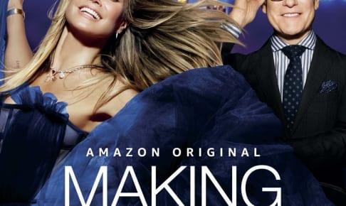 Amazon Originalシリーズ番組「メイキング・ザ・カット ~世界的デザイナーを目指して~」