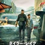 Netflix『タイラー・レイク -命の奪還-』キービジュアル