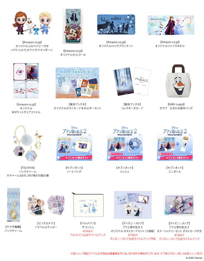 『アナと雪の女王2』 ショップ限定商品
