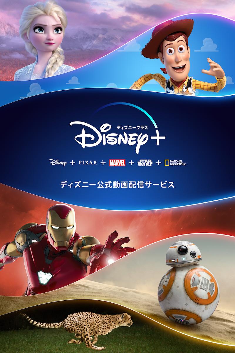 Disney+(ディズニープラス)