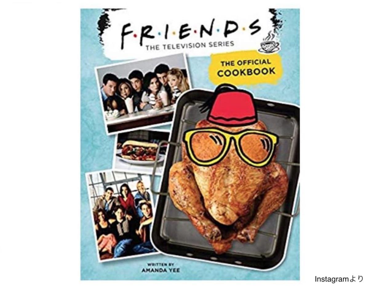 「フレンズ」のオフィシャルクックブック