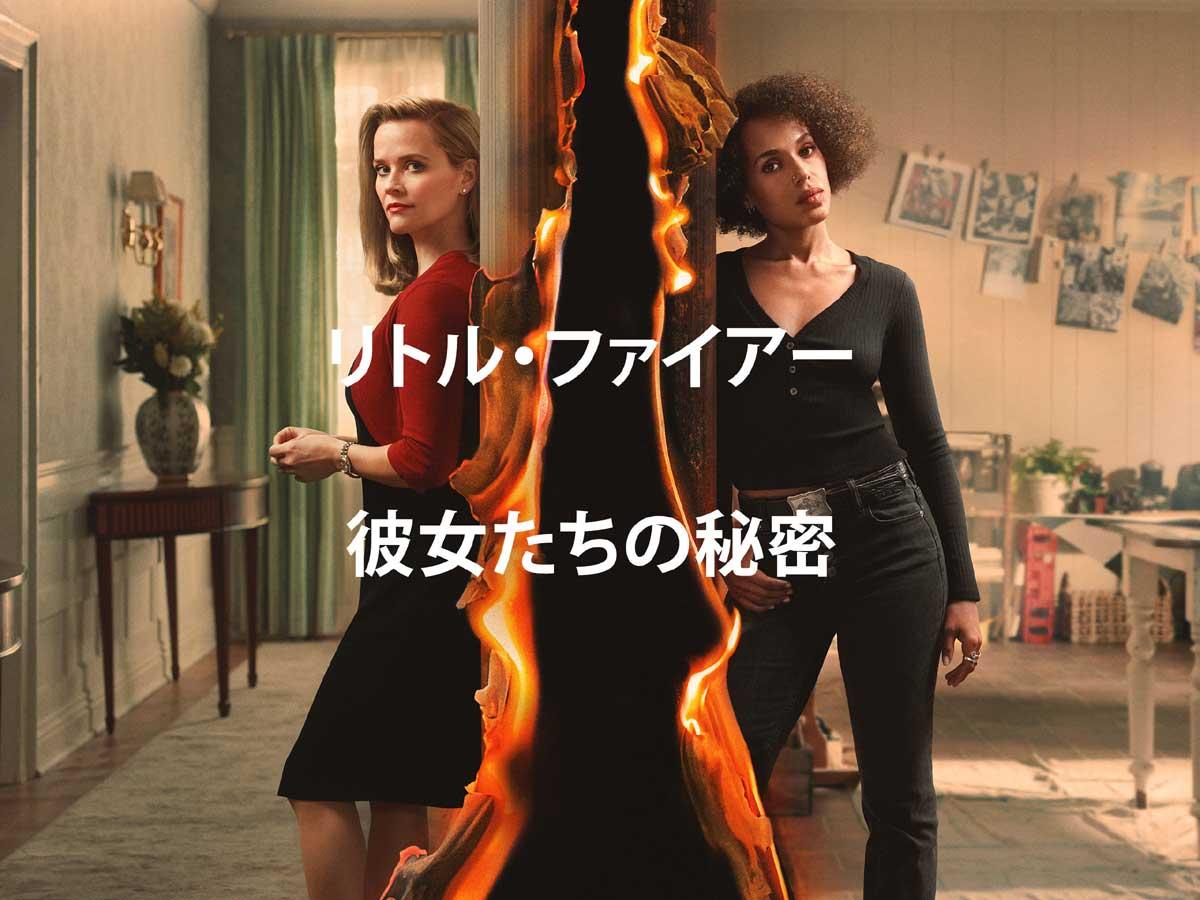『リトル・ファイアー〜彼女たちの秘密〜』リース・ウィザースプーン(左)、ケリー・ワシントン