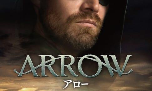 「ARROW/アロー <ファイナル・シーズン>」