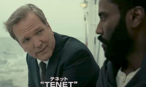 『TENET テネット』