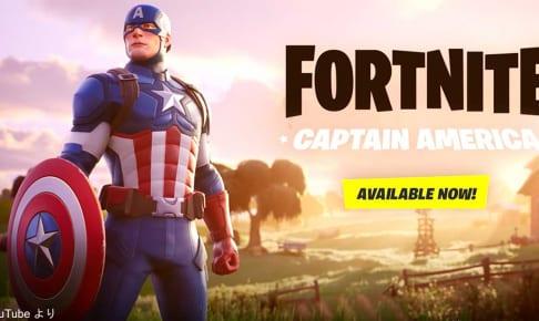「フォートナイト」に「キャプテン・アメリカ」の衣装が登場!
