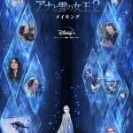 『イントゥ・ジ・アンノウン~ 「アナと雪の女王2」メイキング』