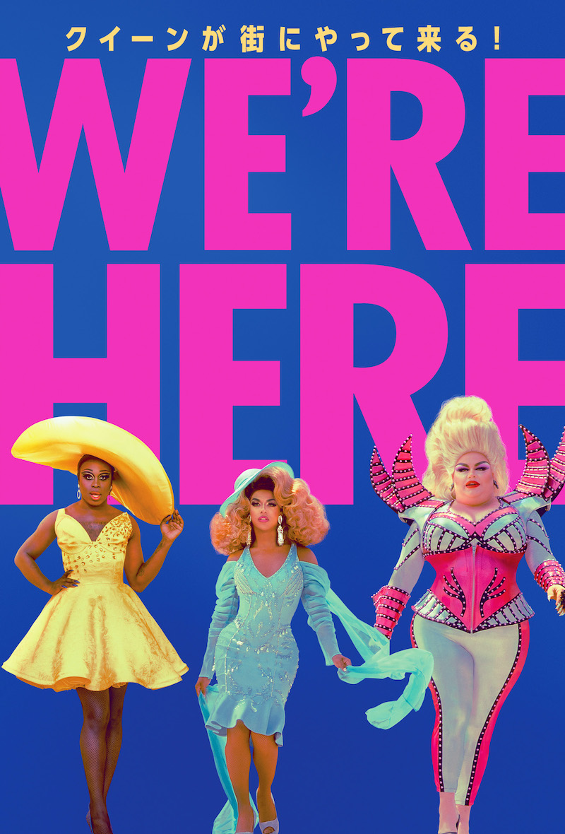 『WE'RE HERE~クイーンが街にやってくる!~』