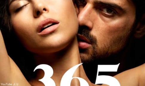 「愛は、365の日々で」