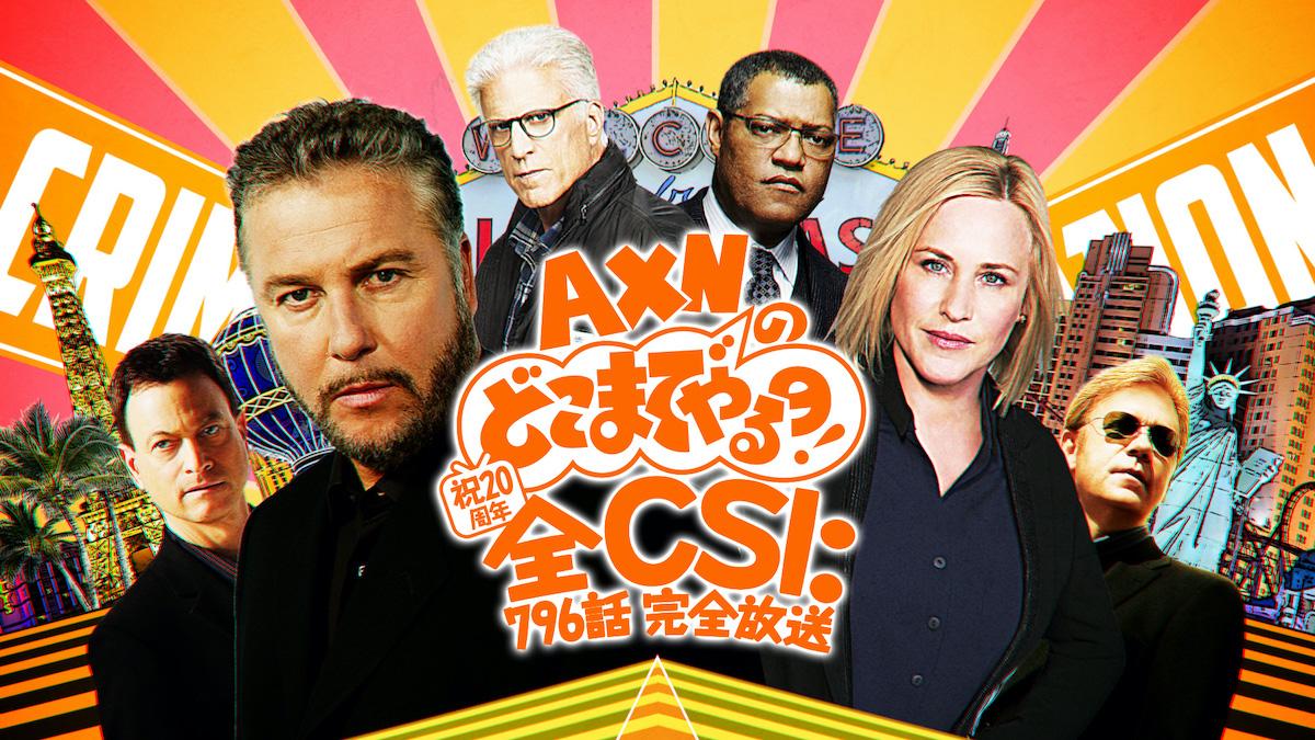 「CSI : 」シリーズ 全796話を一挙放送©2020 CBS Studios Inc