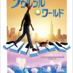 『ソウルフル・ワールド』ポスター