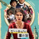 Netflix映画『エノーラ・ホームズの事件簿』キービジュアル